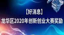 最高100万!龙华区开展2020年创新创业大赛奖励资助受理