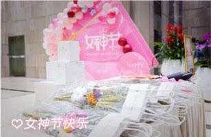 女神节,送花礼,特别的爱给特别的你!