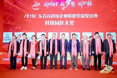 鲲鹏展翅共创未来!展滔机构喜获广东省科技园区大奖!